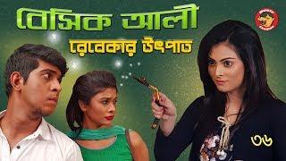 Bangla Comedy Natok 2018: Basic Ali 36 | Bangla New Natok 2018 | Tawsif Mahbub
