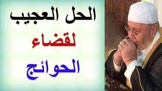 الحل العجيب لقضاء الحوائج ...... درس نحتاجه جميعاً ...... للدكتور محمد راتب النابلسي