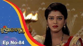 Nua Bohu Ep 84  21th October 2017