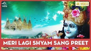 Beautiful Krishna Bhajan - Meri Lagi Shyam Sang Preet | भजन हिंदी Hindi Bhajan, Bhakti Song