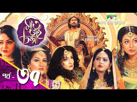 Xxx Mp4 সাত ভাই চম্পা Saat Bhai Champa EP 37 Mega TV Series Channel I TV 3gp Sex
