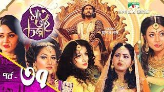 সাত ভাই চম্পা | Saat Bhai Champa | EP 37 | Mega TV Series | Channel i TV