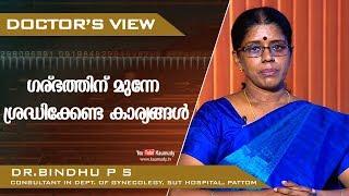 ഗര്ഭത്തിന് മുന്നേ ശ്രദ്ധിക്കേണ്ട കാര്യങ്ങൾ   Dr Bindhu P S   Doctor