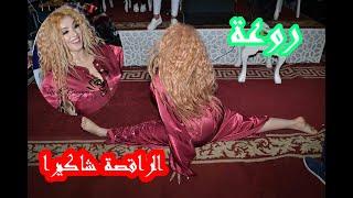 سعاد حسني و نبيل ناصف و الراقصة شاكيراا . الجزء الأول