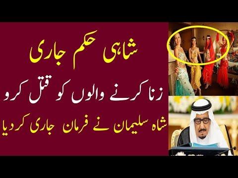 Xxx Mp4 Saudi Shah Nay Sexual Harassment Ka Kanoon Bnana Dia Sex Krnay Walun Ko Qatal Ka Hukam 3gp Sex