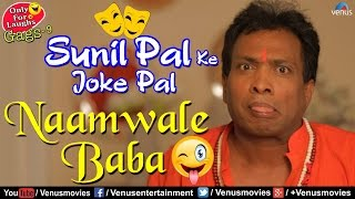 Naamwale Baba | नामवाले बाबा | Sunil Pal Ke Joke Pal | Comedy Gags - 9 | Best Comedy Ever