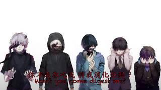 NightCore Carnivore 中文翻譯