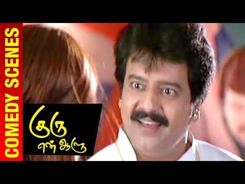 Guru En Aalu Tamil Movie Vivek teaches Yoga to Sona Heiden Madhavan Abbas Comedy Scene