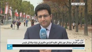 الرئيس اللبناني عون يلتقي نظيره الفرنسي في باريس