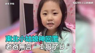 """東北小姑娘神回覆 老爸無言""""I服了U"""" 三立新聞網SETN.com"""