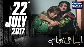 Daulat Ki Hawas   Aisa Bhi Hota Hai   SAMAA TV   22 July 2017