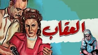El Eqab Movie - فيلم العقاب
