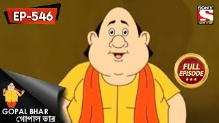 Gopal Bhar (Bangla) - গোপাল ভার) - Episode 546 - Nawaber Shahi Biriyani - 30th September, 2018