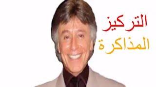 إزاي تركز و أنت بتذاكر - د. إبراهيم الفقي و نصائح هامة للطلبة