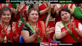 New Teej Song Jhumka Harayo | झुम्का हरायो | 2016 / 2073 by In House Creation