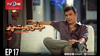 Jalti Rait Per  Episode 17  TV One Drama  26th October 2017 uploaded on 20-01-2018 9787 views