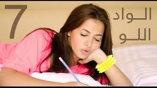 دنيا سمير غانم | الواد اللو - Donia Samir Ghanem | El Wad El Lou