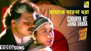 Chhaya Ke Jaina Dhora | Bengali Movie Song | Lal Pan Bibi | Chiranjit | Satabdi | Good Quality