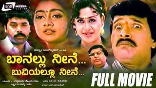 Banallu Neene Buviyallu Neene/ಬಾನಲ್ಲು ನೀನೆ ಬುವಿಯಲ್ಲೂ ನೀನೆ|Kannada Full HD Movie|FEAT. Murali,Divya