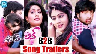 Ika Se Love Movie Songs - Back To Back Song Trailers    Sai Ravi, Deepti    D Madhu