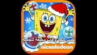 ألعاب سبونج بوب على الأندرويد اللعبة الرهيبة SpongeBob Moves In