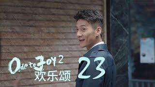 歡樂頌2 | Ode to Joy II 23【TV版】(劉濤、楊紫、蔣欣、王子文、喬欣等主演)