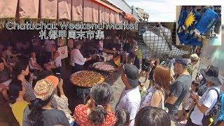 Bangkok Chatuchak Weekend Market 曼谷札都甲周末市集