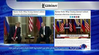 نگاهی به مطبوعات: پیامدهای اجلاس روسای جمهوری آمریکا و روسیه