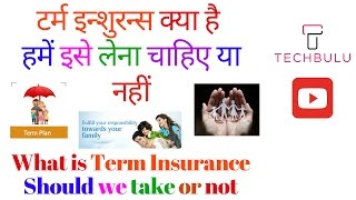 What is a Term Insurance Plan-Details-Benefits-Comparison-Differences-How does it work-Hindi