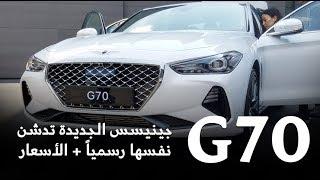 جينيسس G70 2018 الجديدة تدشن نفسها رسمياً + الاسعار وموعد الوصول