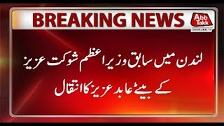 London: Former PM Shaukat Aziz's Son Dies of Cancer