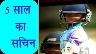 5 year Old Cricketer like Sachin plying with the Under-14 boys , Watch video | वनइंडिया हिंदी