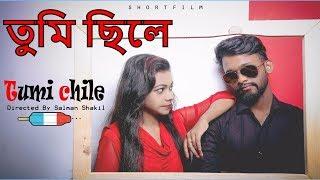 TUMI CHILE   তুমি ছিলে    NEW BANGLA SHORT FILM 2017   SANTO   SUMI   OUR ACTING PRESENTS