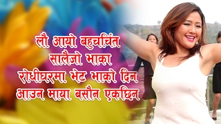 यो बर्षकै उत्कृष्ट सालैजो गीत सुन्नुहोस् New Nepali Superhit Salaijo Song 2073 Rodhi Gharma