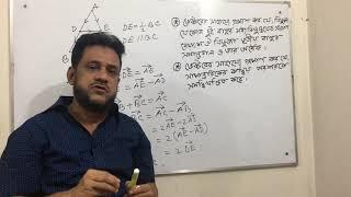 SSC Higher Mathematics (Vector) Lecture 03