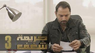 Jareemat Shaghaf Episode 3 - مسلسل جريمة شغف الحلقة 3