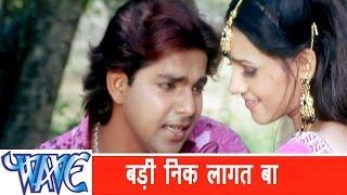 बड़ी निक लागेला Badi Nik Lagela - Tohare Karan Gayil Bhaishiya Pani Me - Bhojpuri Hot Song HD