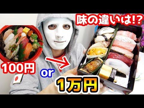Xxx Mp4 【食べ比べ】100円の寿司と1万円の超高級すし!価格と味の境界線を調査【Raphael】 3gp Sex