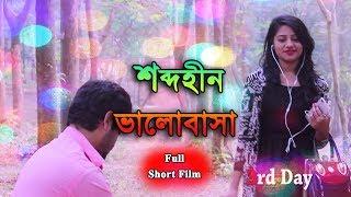 Shobdhohin Valobasha । Bengali Short Film । Ador । Anamika । Sakib । BrotherHood Production