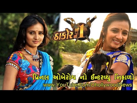 Thakor No.1 - Exclusive Interview with Prinal Oberoi