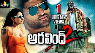 Aravind 2 | Telugu Latest Full Movies | Srinivas, Madhavilatha | Sri Balaji Video