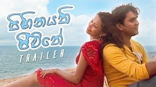 සිහිනයකි ජීවිතේ   Sihinayaki Jeevithe   Sinhala Romantic Film   Trailer