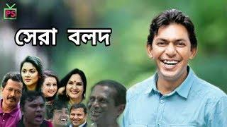 Sera Bolod| Bangla New Natok 2018 |Chanchal Chowdhury|Urmila|Purnima|Shbbik| সের বলদ, বাংলা নাটক2018
