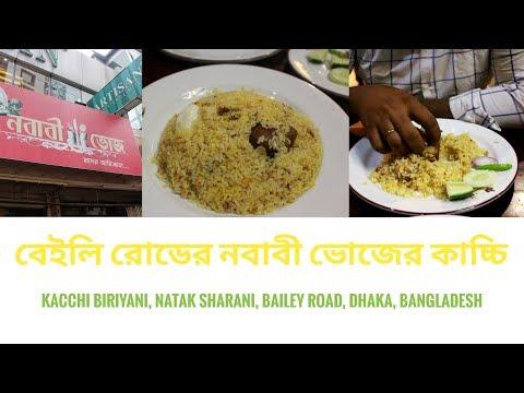 Xxx Mp4 কাচ্চি বিরিয়ানী নবাবী ভোজ বেইলি রোড Mutton Kacchi In Dhaka Bangladeshi Food Review 3gp Sex