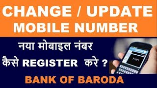 HOW TO CHANGE AND UPDATE MOBILE NUMBER IN BANK OF BARODA