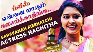 Will Saravanan return or not? Actress Rachitha Meenakshi Exclusive Interview