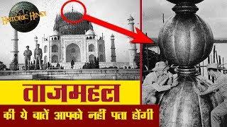 ताजमहल की ये बातें आपको नहीं पता होंगी | Unknown Facts about Taj Mahal in Hindi