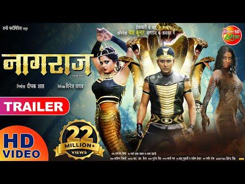 Xxx Mp4 Naagraaj नागराज Bhojpuri Movie Official Trailer 2018 Yash Kumarr Anjana Singh Payas Pandit 3gp Sex