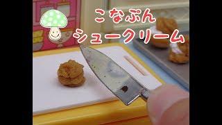 Cream puff Cooking toys Konapun