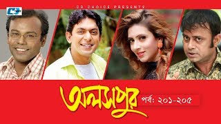 Aloshpur | Episode 201-205 | Chanchal Chowdhury | Bidya Sinha Mim | A Kha Ma Hasan